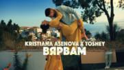 Кристиана Асенова x Toshey - ВЯРВАМ (Official 4k video)