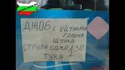 Българската изобретателност !!! Смях 2 Част