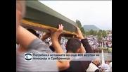 Погребаха останките на още 409 жертви на геноцида в Сребреница