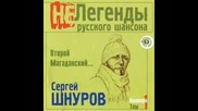 Сергей Шнуров - Главное ребята, сердцем не стареть