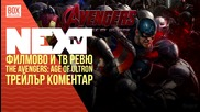 NEXTTV 026: Филмово и ТВ Ревю: The Avengers: Age of Ultron Trailer