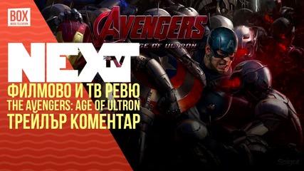 NEXTTV 026: Филмово и ТВ Ревю: The Avengers: Age of Ultron Trailer