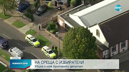 Убиха с нож британски депутат в църква