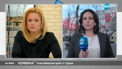 Какво се случва в Турция? Генка Шикерова следи обстановката там