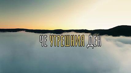 За Мирен Свят - Силвия Кацаров Тони Димитрова Орлин Горанов и Илия Ангелов