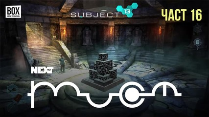 NEXTTV 045: Subject 13 (Част 16)