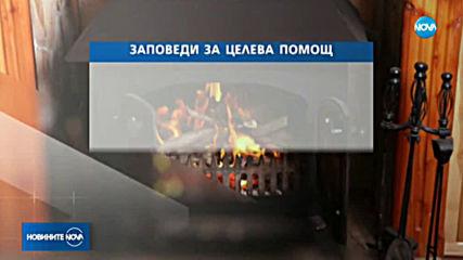 Увеличават се българите, които ползват помощи за отопление
