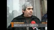 """Работници от """"мостстрой""""–велико Търново вече 6 месеца са без заплати"""