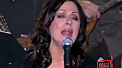 Haris Alexiou - Vissino kai nerantzi - Live