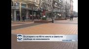 България е на 60-о място в света по свобода на икономиката