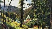 Живописта на И. Шишкин