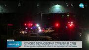 Осем убити при масова стрелба в Индианаполис