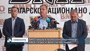 """ВМРО предлага патриотично обединение от НФСБ, """"Атака"""" и """"Воля"""", но без лидери"""