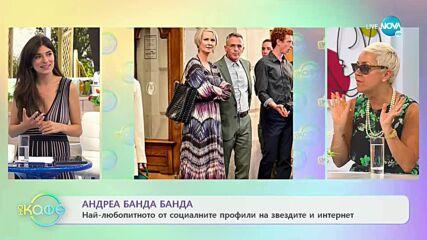 Андреа Банда Банда - Най-интересното от социалните профили на звездите - На кафе (28.07.2021)