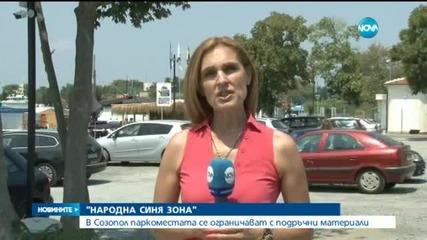 """""""Народна синя зона"""" с подръчни материали в Созопол"""