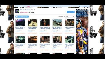 Ъпдейт на канала: Gta Iv и Dirt 2 - 27.07.2012г.