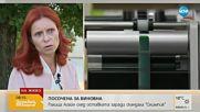 """Ралица Агайн пред NOVA след оставката заради скандала """"Олимпик"""""""