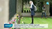 Принц Хари ще присъства на погребението на Филип