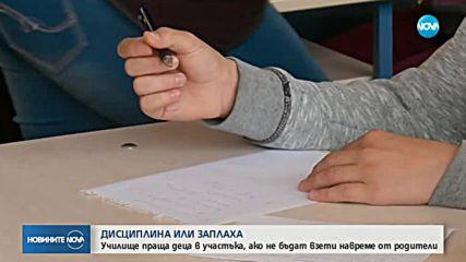 Училище предупреди родители: Ако не вземете децата си до 18 ч., търсете ги в Районното