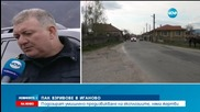 Подозират умишлено предизвикване на взривовете в Иганово (2 Част)