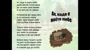 Ah, Kade E Mojto Libe - Macedonian Song