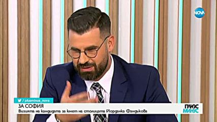 Фандъкова: Не виждам други кандидати, които да говорят за икономическото развитие на София