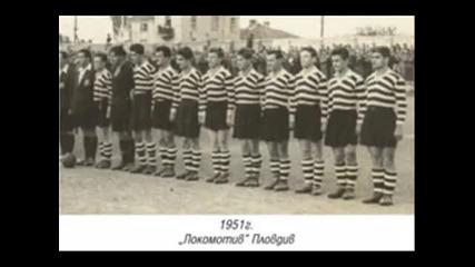 Локомотив Пловдив Завинаги