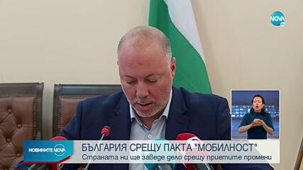 """България ще внесе искане за анулиране на част от разпоредбите в пакета """"Мобилност"""""""