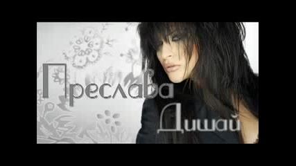 preslava dishai 2010 new single
