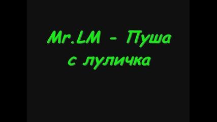 Mr.lm - Пуша с луличка
