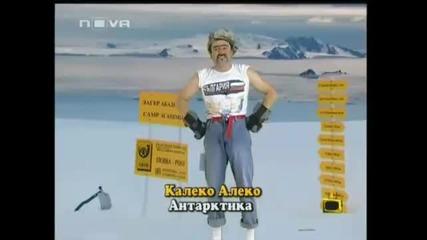 Калеко Алеко на Антарктида