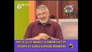 ! Гарнитурата На Десните Няма За Какво Да Се Хване - Господари На Ефира, 30 Юни 2008 !