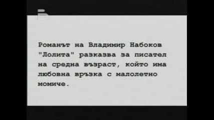Сблъсък - Културовед Гъмов