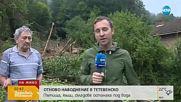 СЛЕД ПОРОИТЕ: Продължава отводняването в района на Тетевен