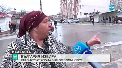 """Как гласува в пловдивския квартал """"Столипиново""""?"""