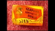 Комунисти, Партзани, Червено Знаме!!!
