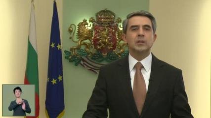 Новогодишно обръщение на Президента на Република България 2016