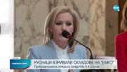 Разследват руска следа във взривовете в заводи за боеприпаси у нас