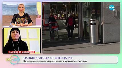 """Силвия Драгоева: За социалната изолация в Швейцария - """"На кафе"""" (03.04.2020)"""