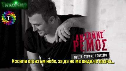 Bg Превод 2014г Antonis Remos - Vrexe Ourane Egoismo