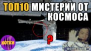 Top 10 Мистериозни истории от космоса