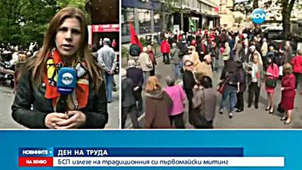 БСП излезе на традиционния си митинг за Деня на труда