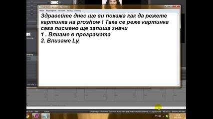 Proshow Урок 1 (как да режем картинка) Ефект :)