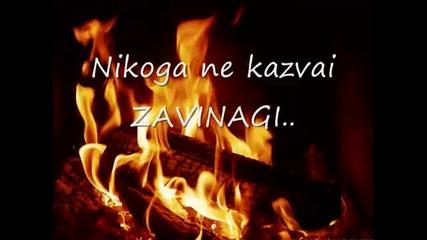 Nikoga Ne Kazwai !?