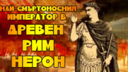 Реалната история на най-смъртоносния император Нерон