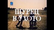 Щурец В Ухото (1976) Бг Аудио Част 1 Tv Rip Channel Bulgaria Tv Bulgaria