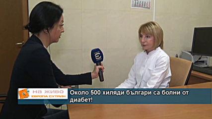 Около 500 хиляди българи са болни от диабет!