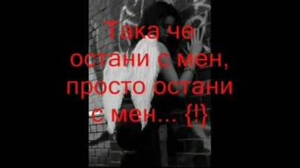 Stay With Me !!!