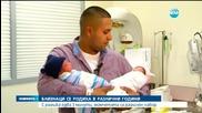 Близнаци се родиха в две различни години