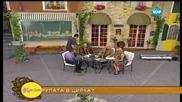 Гала ще допие своето кафе с Иван Звездев, съпругата му и трите им деца (част 1) - На кафе